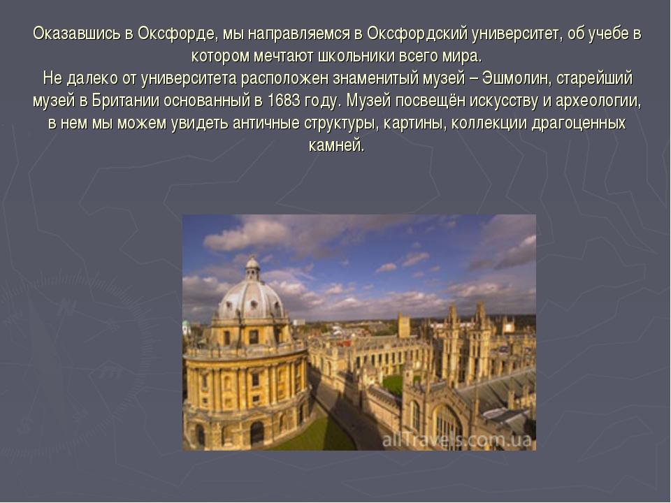 Оказавшись в Оксфорде, мы направляемся в Оксфордский университет, об учебе в...
