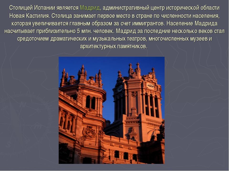 Столицей Испании является Мадрид, административный центр исторической области...