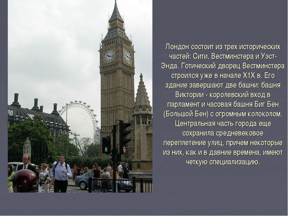 Лондон состоит из трех исторических частей: Сити, Вестминстера и Уэст-Энда. Г...