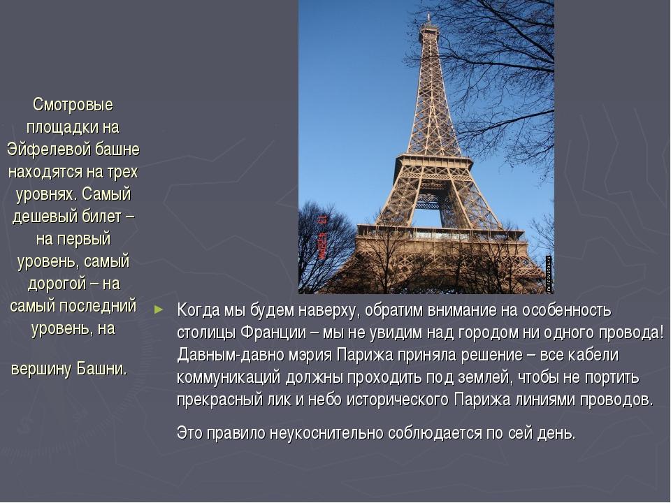 Смотровые площадки на Эйфелевой башне находятся на трех уровнях. Самый дешевы...