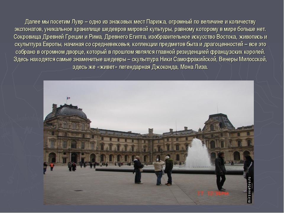 Далее мы посетим Лувр – одно из знаковых мест Парижа, огромный по величине и...