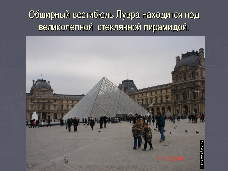 Обширный вестибюль Лувра находится под великолепной стеклянной пирамидой.