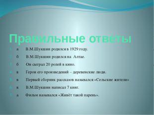 Правильные ответы а В.М.Шукшин родился в 1929 году. б В.М.Шукшин родился на А