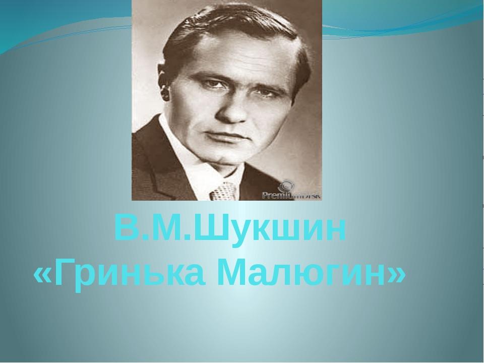 В.М.Шукшин «Гринька Малюгин»