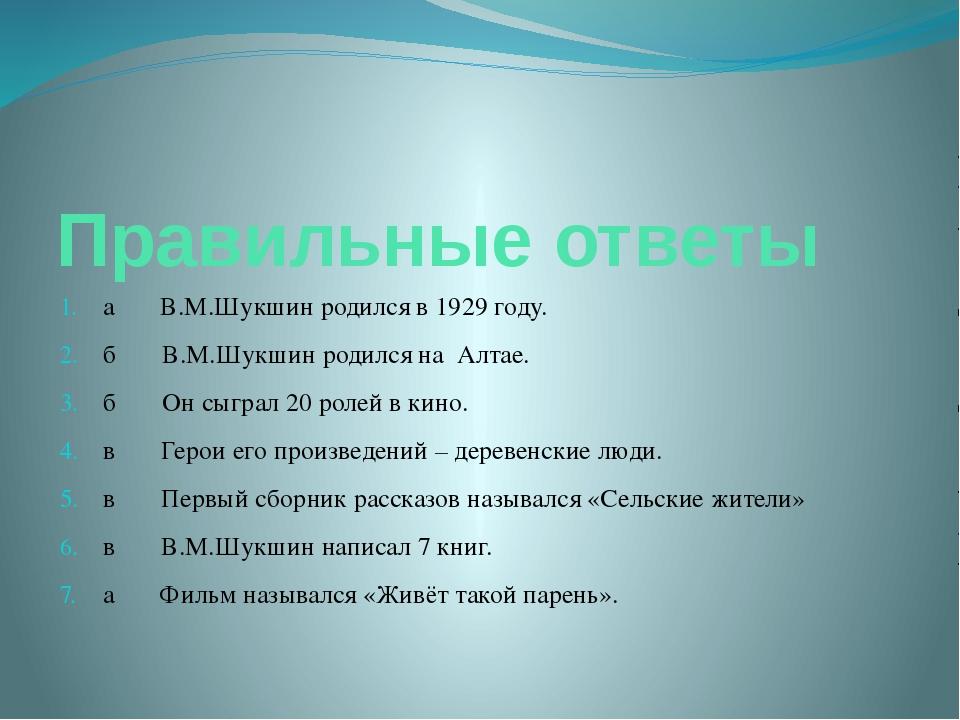 Правильные ответы а В.М.Шукшин родился в 1929 году. б В.М.Шукшин родился на А...