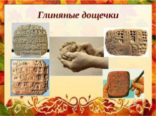 Глиняные дощечки