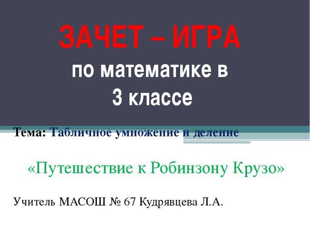 ЗАЧЕТ – ИГРА по математике в 3 классе Тема: Табличное умножение и деление «Пу...