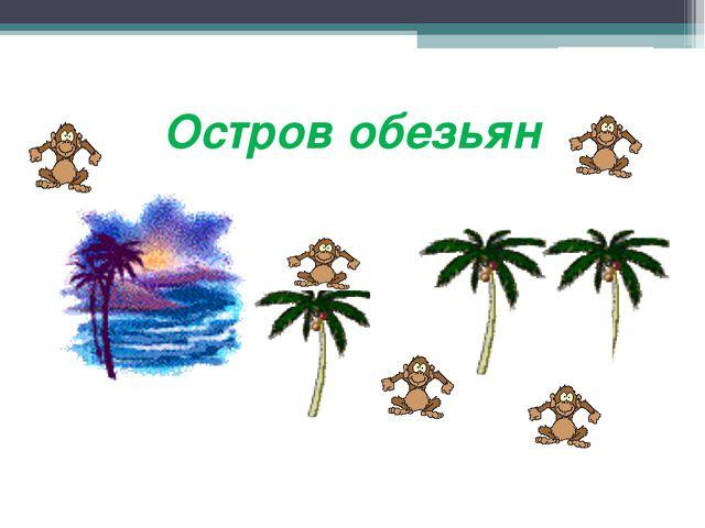 Остров обезьян