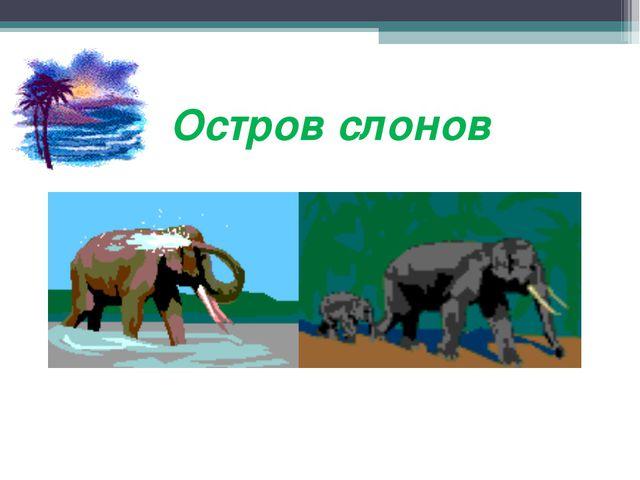 Остров слонов