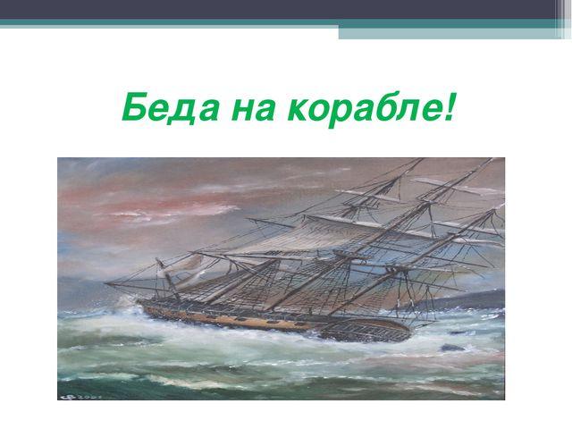 Беда на корабле!