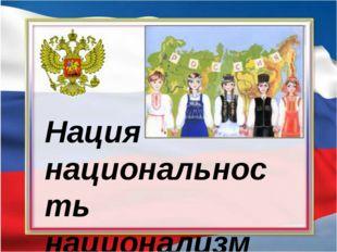 Нация национальность национализм