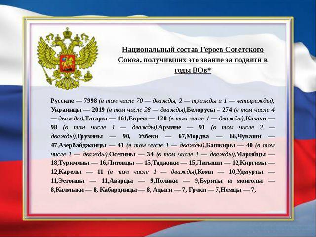 Национальный состав Героев Советского Союза, получивших это звание за подвиги...