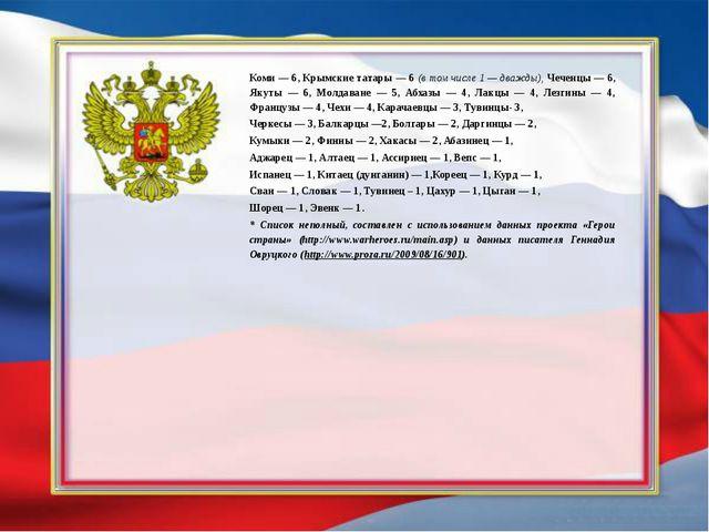 Коми — 6, Крымские татары — 6 (в том числе 1 — дважды), Чеченцы — 6, Якуты —...