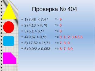Проверка № 404 1) 7,48 < 7,4 * *= 9 2) 4,13 > 4, *8 *= 0 3) 6,1 > 6,*7 *= 0 4