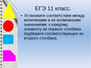 ЕГЭ 11 класс. Установите соответствие между величинами и их возможными значен