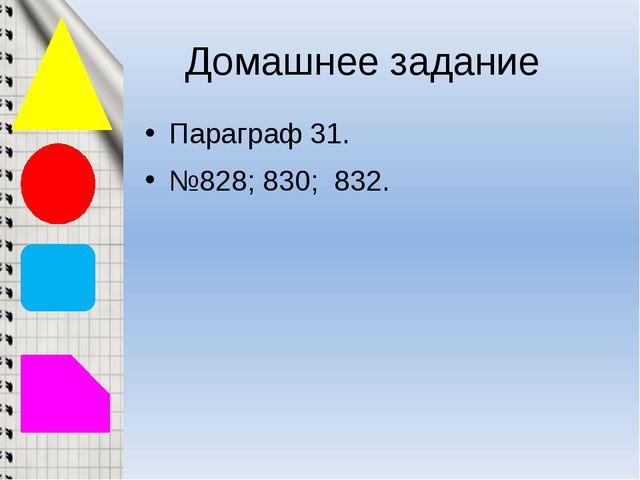 Домашнее задание Параграф 31. №828; 830; 832.
