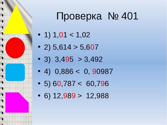 Проверка № 401 1) 1,01 < 1,02 2) 5,614 > 5,607 3) 3,495 > 3,492 4) 0,886 < 0,...