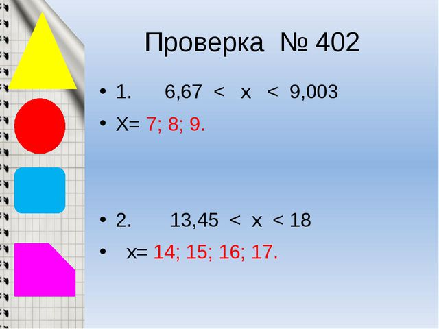 Проверка № 402 1. 6,67 < х < 9,003 Х= 7; 8; 9. 2. 13,45 < х < 18 х= 14; 15; 1...