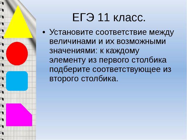 ЕГЭ 11 класс. Установите соответствие между величинами и их возможными значен...