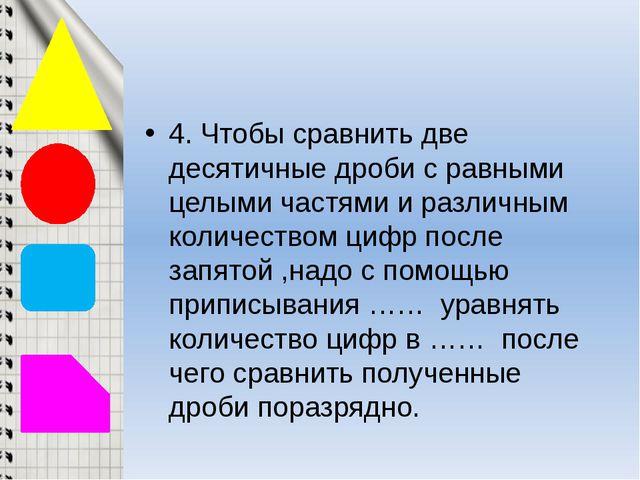4. Чтобы сравнить две десятичные дроби с равными целыми частями и различным...