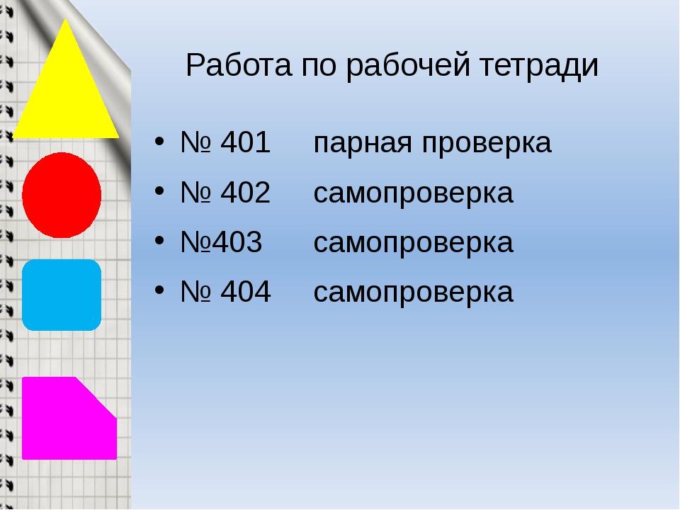Работа по рабочей тетради № 401 парная проверка № 402 самопроверка №403 самоп...