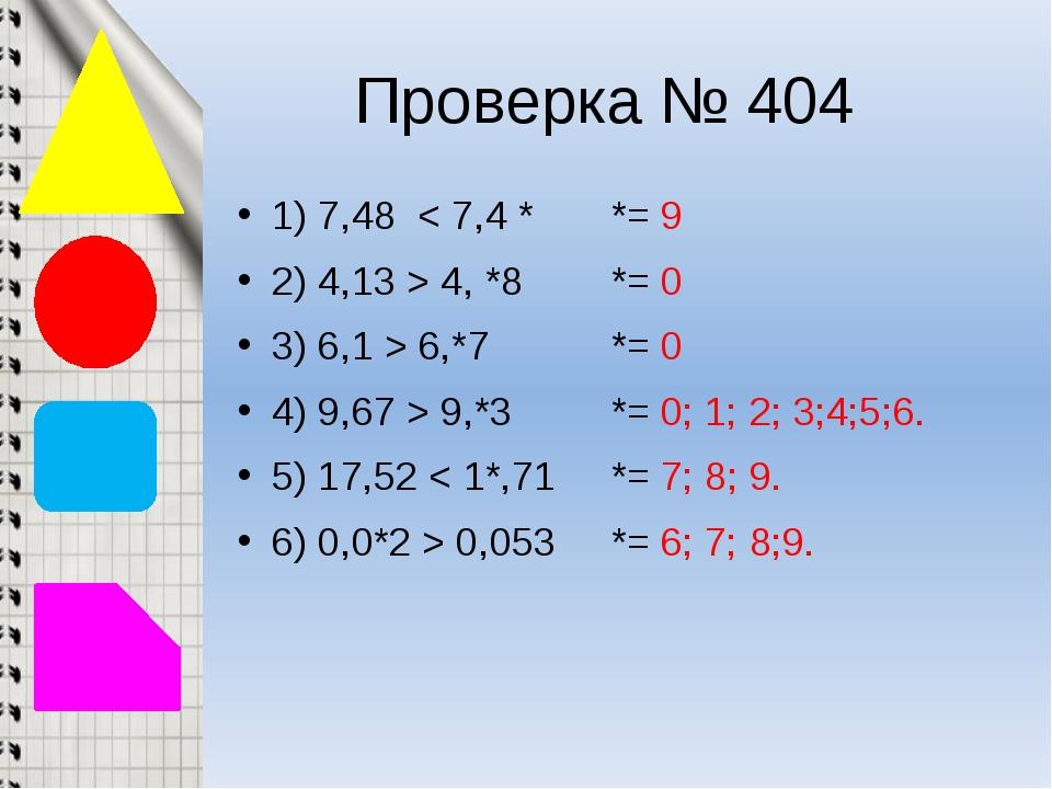Проверка № 404 1) 7,48 < 7,4 * *= 9 2) 4,13 > 4, *8 *= 0 3) 6,1 > 6,*7 *= 0 4...