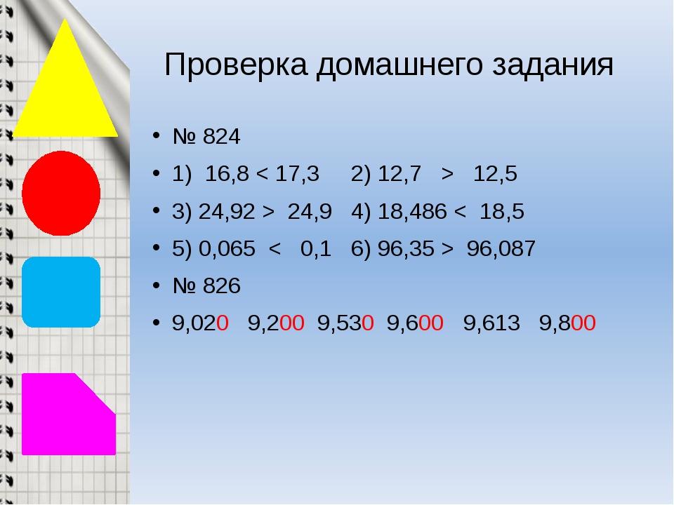Проверка домашнего задания № 824 1) 16,8 < 17,3 2) 12,7 > 12,5 3) 24,92 > 24,...