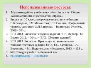 Использованные ресурсы: Мультимедийное учебное пособие. Биология. Общие закон