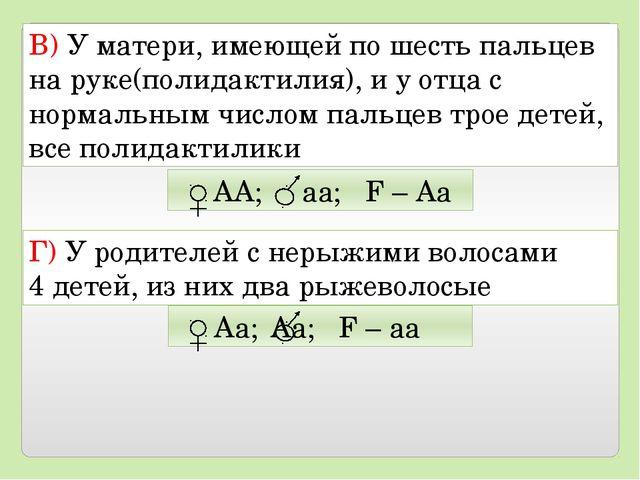 В) У матери, имеющей по шесть пальцев на руке(полидактилия), и у отца с норма...