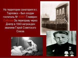 На территории санатория в с. Тарловка – был создан госпиталь № 4096? Главврач