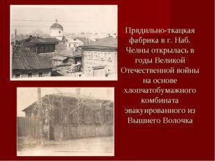 Прядильно-ткацкая фабрикав г. Наб. Челны открылась в годы Великой Отечествен