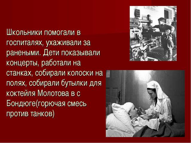 Школьники помогали в госпиталях, ухаживали за ранеными. Дети показывали конце...