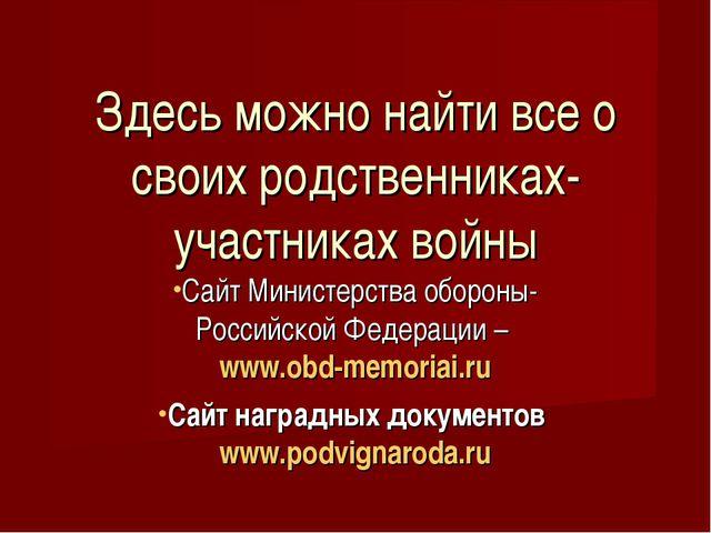 Сайт Министерства обороны- Российской Федерации – www.obd-memoriai.ru Сайт на...