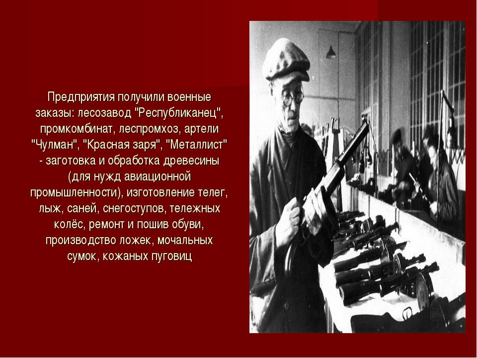 """Предприятия получили военные заказы: лесозавод """"Республиканец"""", промкомбинат,..."""