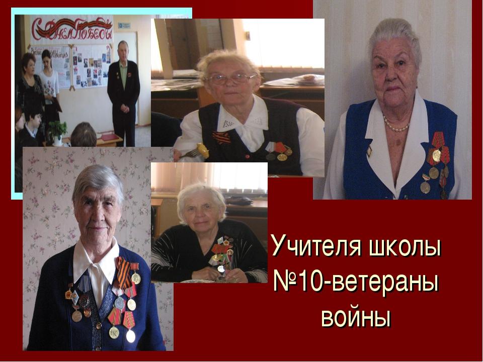 Учителя школы №10-ветераны войны