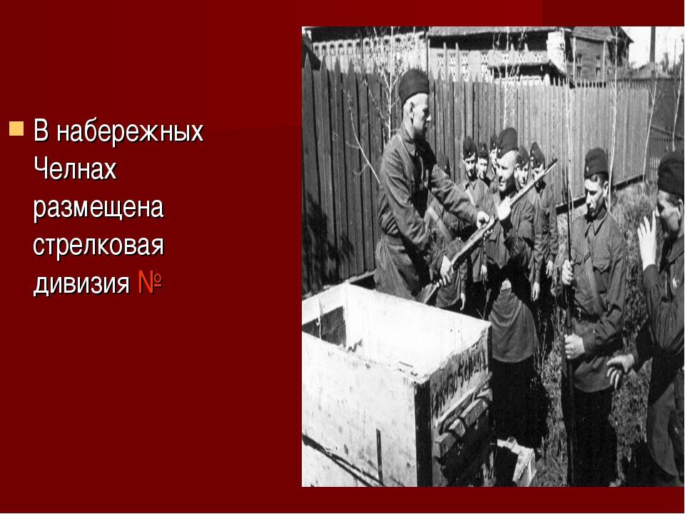В набережных Челнах размещена стрелковая дивизия №
