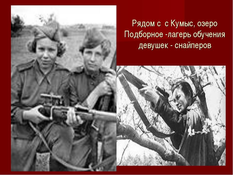 Рядом с с Кумыс, озеро Подборное -лагерь обучения девушек - снайперов