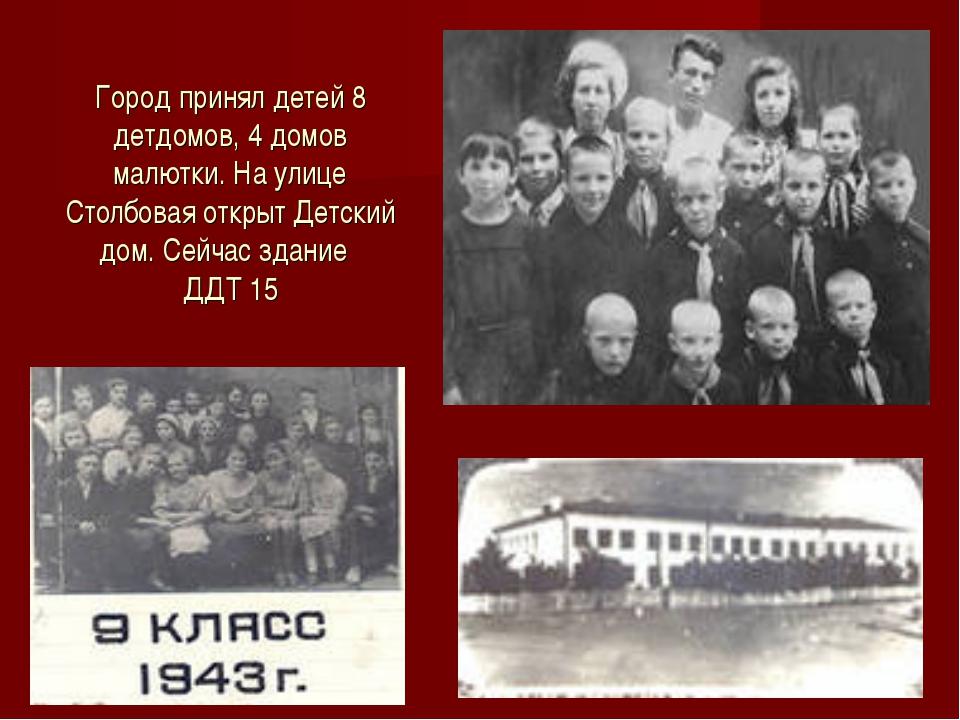 Город принял детей 8 детдомов, 4 домов малютки. На улице Столбовая открыт Дет...