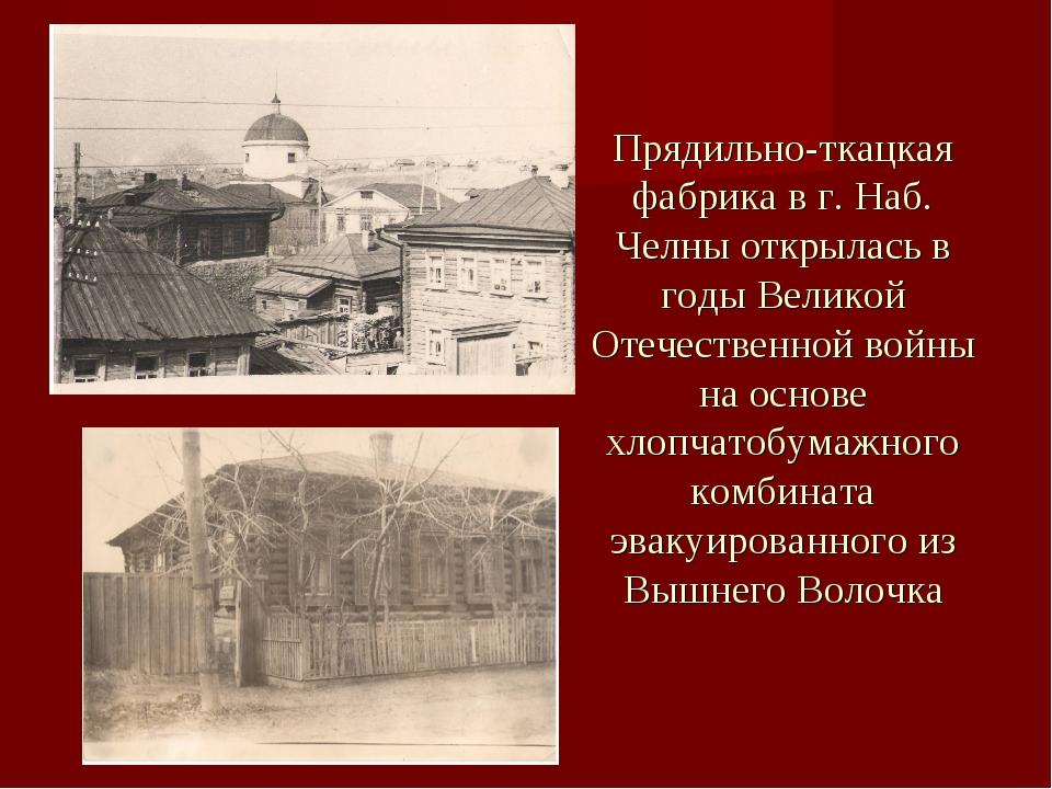Прядильно-ткацкая фабрикав г. Наб. Челны открылась в годы Великой Отечествен...