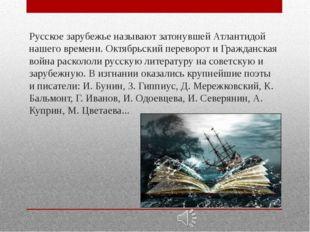 Русское зарубежье называют затонувшей Атлантидой нашего времени. Октябрьский