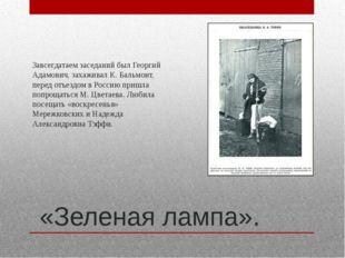 «Зеленая лампа». Завсегдатаем заседаний был Георгий Адамович, захаживал К. Б