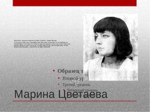 Марина Цветаева Некоторые из эмигрантов вернулись на родину. Среди них – Мари