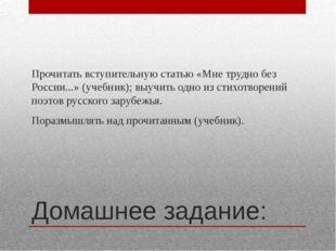 Домашнее задание: Прочитать вступительную статью «Мне трудно без России...» (