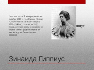 Зинаида Гиппиус Центром русской эмиграции после октября 1917 г. стал Париж. Ж
