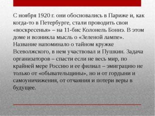 С ноября 1920 г. они обосновались в Париже и, как когда-то в Петербурге, стал