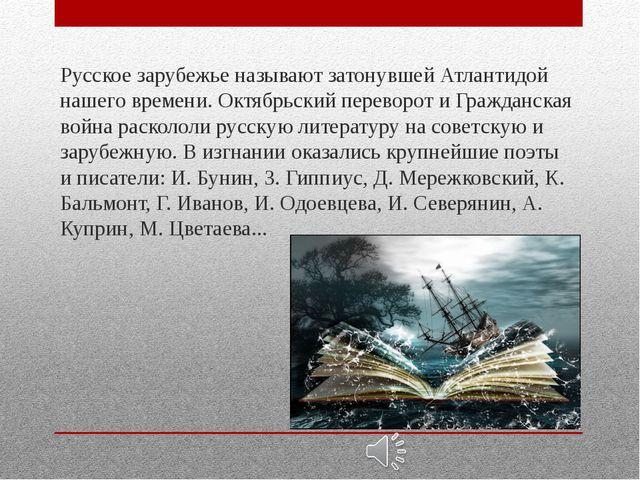 Русское зарубежье называют затонувшей Атлантидой нашего времени. Октябрьский...