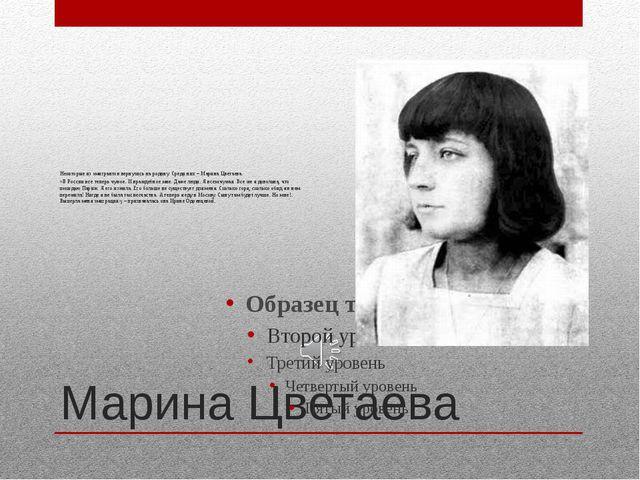 Марина Цветаева Некоторые из эмигрантов вернулись на родину. Среди них – Мари...