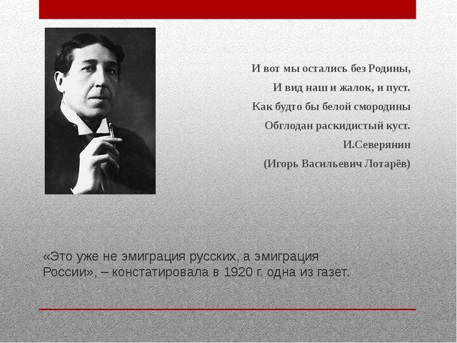 «Это уже не эмиграция русских, а эмиграция России», – констатировала в 1920 г...