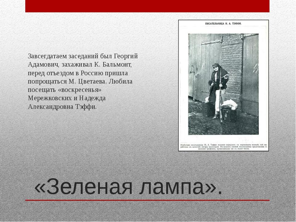 «Зеленая лампа». Завсегдатаем заседаний был Георгий Адамович, захаживал К. Б...