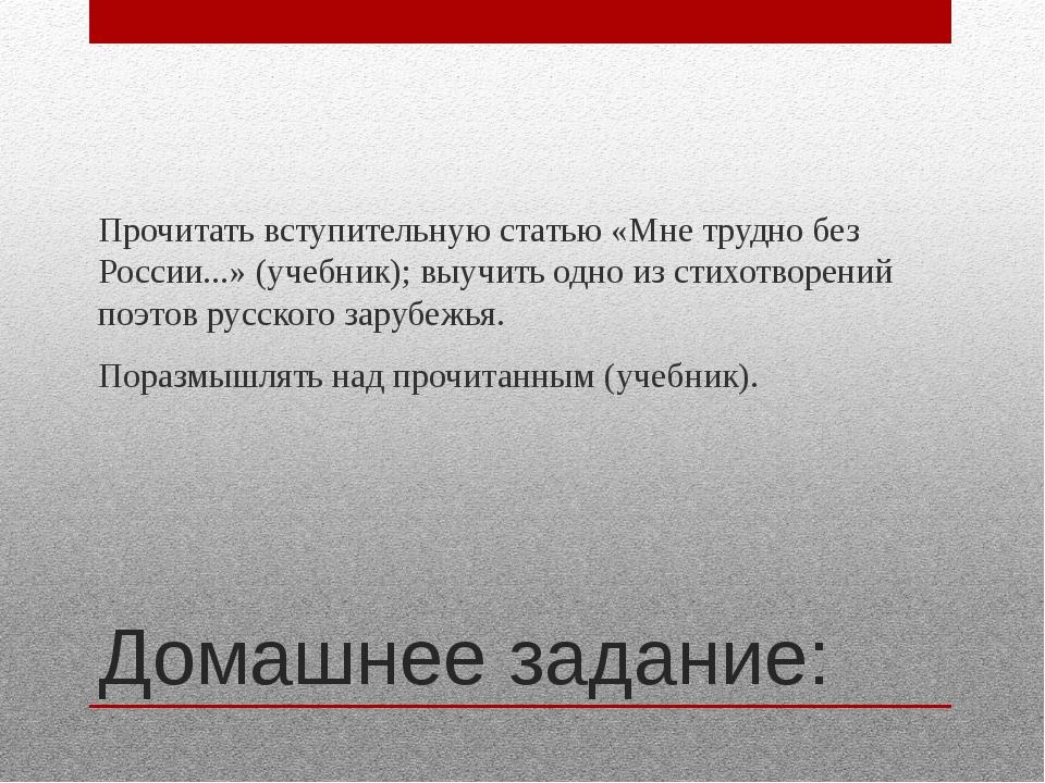 Домашнее задание: Прочитать вступительную статью «Мне трудно без России...» (...